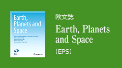 欧文誌「Earth, Planets and Space」(EPS)